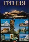 Купить книгу Макколлам, Мэри - Греция. История - искусство - фольклор - путевые заметки