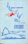 Купить книгу Каминский, Михаил - Своими руками