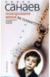 купить книгу Павел Санаев - Похороните меня за плинтусом