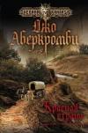 Купить книгу Аберкромби Джо - Красная страна