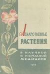 Купить книгу Волынский, Б.Г. - Лекарственные растения в научной и народной медицине