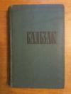 Купить книгу Бальзак Оноре де - Собрание сочинений в 24 томах. Том 3