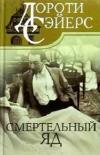 Купить книгу Дороти Сэйерс - Смертельный яд