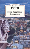 купить книгу Гюго Виктор - Собор Парижской Богоматери