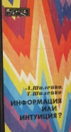 Купить книгу Шилейко А. В., Шилейко Т. И. - Информация или интуиция?