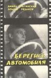 Купить книгу Брагинский, Эмиль - Берегись автомобиля