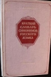 Купить книгу Клюева В. Н. - Краткий словарь синонимов русского языка