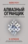 купить книгу Роуч М. - Алмазный огранщик. Система управления бизнесом