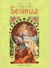 Купить книгу Энн Райс - Белинда