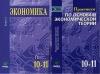 Купить книгу Иванов С. И. - Экономика 1 часть+ практикум
