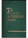 Купить книгу Поляков, В.И. - Работа на гусеничных кранах