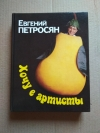 Купить книгу Петросян Евгений - Хочу в артисты