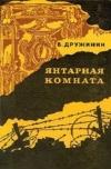 Купить книгу Владимир Дружинин - Янтарная комната