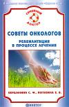 Купить книгу Вершинина, С.Ф - Советы онкологов: реабилитация в процессе лечения
