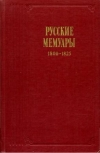 Подольская И. И.– ред. - Русские мемуары. Избранные страницы. 1800–1825.