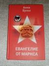 Купить книгу Бусел А. И. - Евангелие от Маркса.