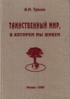 Купить книгу А. М. Трохан - Таинственный мир, в котором мы живем
