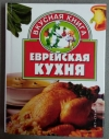 Купить книгу Маленкина Е. Г. (сост.) - Еврейская кухня