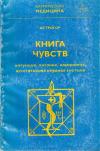Купить книгу Астрогор - Книга чувств или интуиция, питание, иммунитет, вететативная нервная система