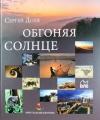 Купить книгу Доля, Сергей - Обгоняя солнце
