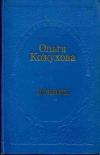 Купить книгу Кожухова, О.К. - Донник