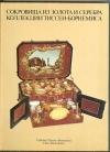 - Сокровища из золота и серебра коллекции Тиссен-Борнемиса.