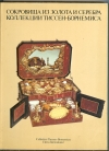 Купить книгу  - Сокровища из золота и серебра коллекции Тиссен-Борнемиса.