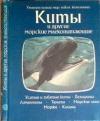 Купить книгу Дозье, Томас - Киты и другие морские млекопитающие
