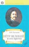 Купить книгу Буганов В. И. - Петр Великий и его время