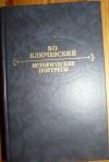 купить книгу В. О. Ключевский - Исторические портреты. Деятели исторической мысли.