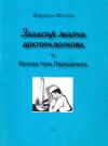Купить книгу Фараон Фотон - Эликсир жизни доктора Волкова и Вечная тень Парацельса