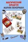 Купить книгу Георгий Светозаров - Магический Оракул Марии Ленорман