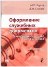 Купить книгу Ларин, М.В. - Оформление служебных документов. Рекомендации ГОСТ Р 6.30-2007
