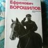 Купить книгу Акшинский В. С. - Климент Ефремович Ворошилов. Биографический очерк