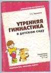 Купить книгу Харченко Т. Е. - Утренняя гимнастика в детском саду. Упражнения для детей 5 -7 лет.