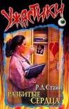 Купить книгу Стайн - Разбитые сердца