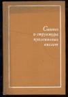 Купить книгу  - Синтез и структура нуклеиновых кислот. Пер. с англ. В. Н. Смирнова.