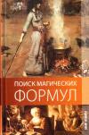 Купить книгу О. Г. Овчинникова - Поиск магических формул