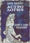 Купить книгу Лаура Винклер - Астрология. Ключ к самопознанию
