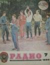 Купить книгу  - Журнал Радио №7 1983г.