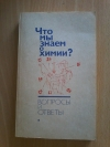 Купить книгу Ред. Кукушкин Ю. Н. - Что мы знаем о химии? Вопросы и ответы