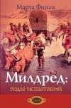 Купить книгу Марта Финли - Милдред: Годы испытаний