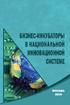 Купить книгу Гапоненко, Н.В. - Бизнес-инкубаторы в Национальной инновационной системе