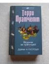 Купить книгу Терри Пратчетт - Ведьмы за границей. Дамы и господа
