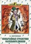 Купить книгу К. Бестерман - Необычайные странствия маленького Джонни