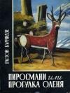 Купить книгу Буачидзе Г. - Пиросмани или Прогулка оленя