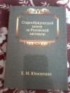 Купить книгу Юхименко Ю. М. - Старообрядческий центр за Рогожской заставой