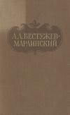 Купить книгу Бестужев-Марлинский, А. А. - Сочинения в 2 томах