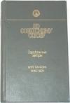 Купить книгу Сансоне, Вито - По Советскому союзу. Зарубежные авторы