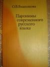Купить книгу Вишнякова, О.В. - Паронимы современного русского языка